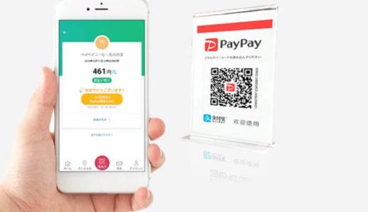 【PayPayがイオンで使える】実施店舗一覧をまとめてみました