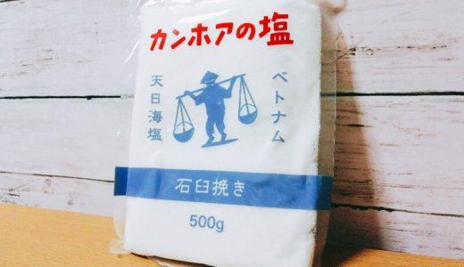 【カンホアの塩の評判・口コミ】実際に購入して使ってみた感想