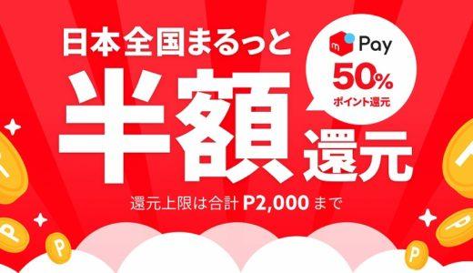 (2019年6月)メルペイ50%ポイント還元キャンペーン!実際に参加してみた感想