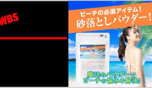 海水浴シーズンにビーチで活躍、砂落としパウダー【SanDrop】とは?
