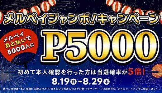 メルペイあと払いで、p5,000があたる【メルペイジャンボ!キャンペーン】詳細まとめ