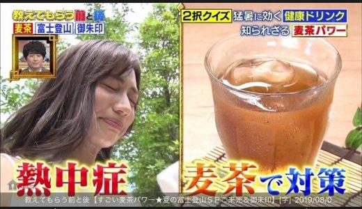 教えてもらう前と後(8月6日放送)【麦茶で熱中症対策&うめはち麦茶の作り方】