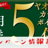 ヤオコー【2019年10月限定】カードポイント5倍及び新規入会無料キャンペーンの情報まとめ