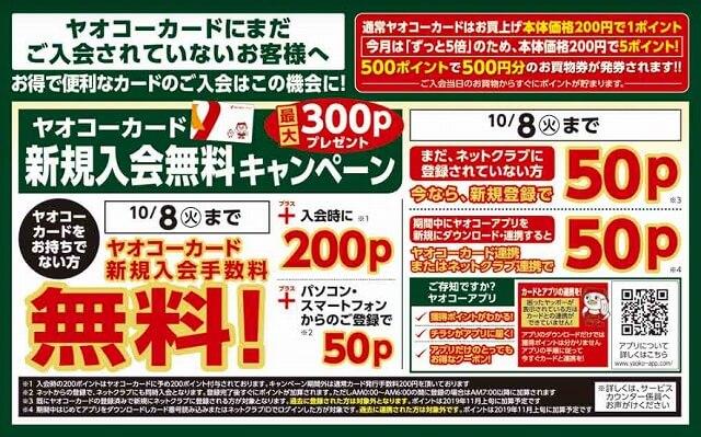 ヤオコーカード新規入会無料キャンペーン