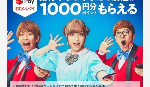 【すすメルペイキャンペーンとは?】招待コード~登録のやり方を解説!1000円分のポイントGET
