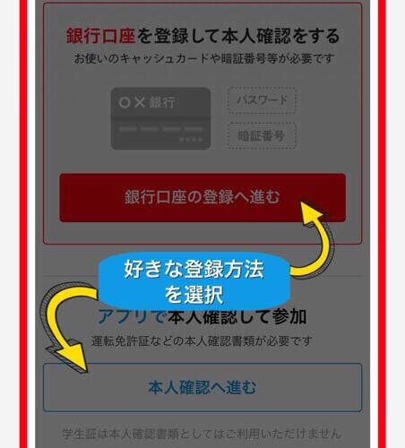 メルペイキャンペーンの登録方法4
