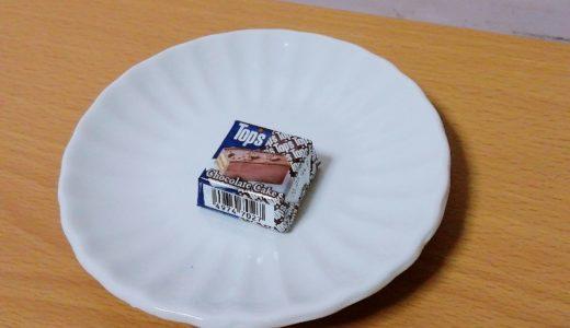 セブン限定チロルチョコ【トップスのチョコレートケーキ】を買ってみた